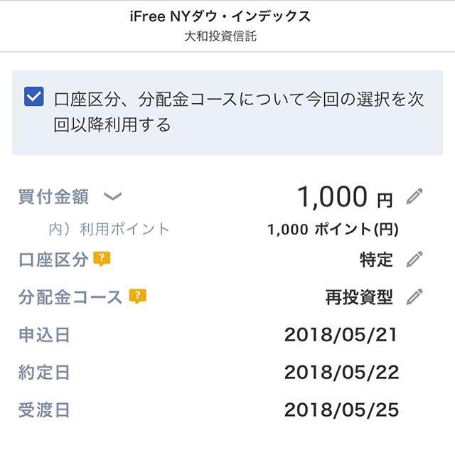 【積立投信】iFreeNYダウ・インデックスを楽天ポイント1,000ptで買付@8回目