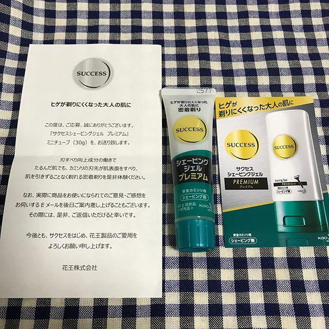 【当選!!】花王 サクセスシェービングジェル プレミアム