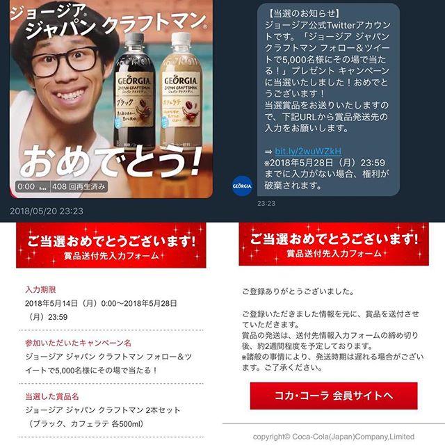 【Twitter懸賞当選!!】コカコーラよりジョージア「ジャパンクラフトマン」2本セット