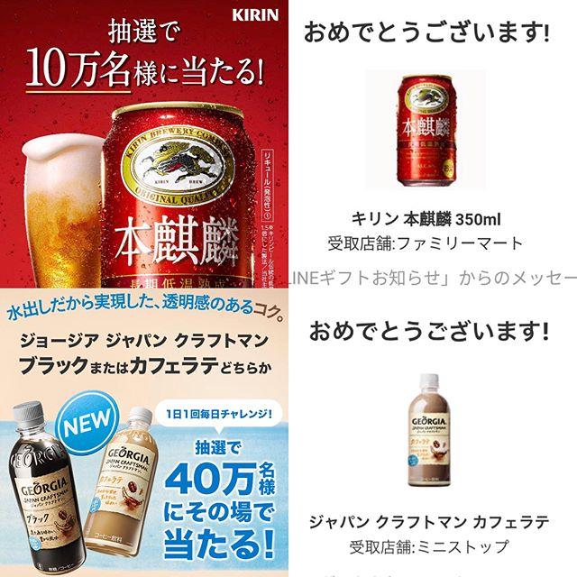 【LINE懸賞ポチっと当選!!】<br>キリン「本麒麟」<br>コカ・コーラ「ジャパン クラフトマン カフェラテ」