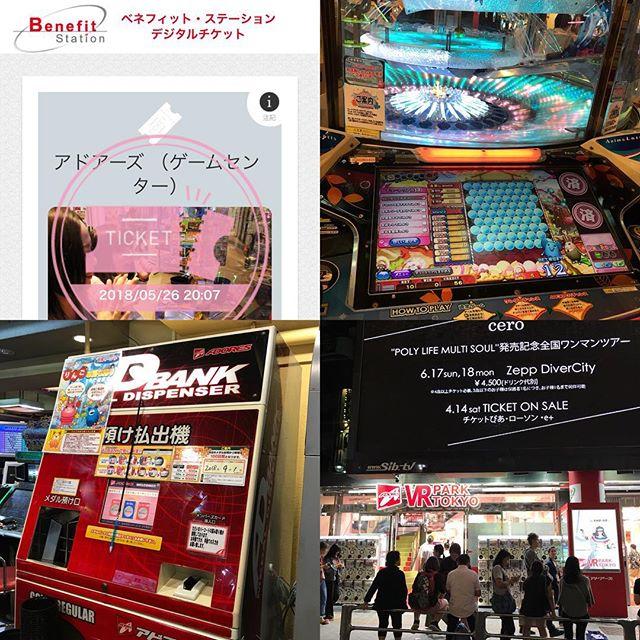 アドアーズでベネフィットワンの株主優待使ってコインゲーム300枚(1,000円分)もらえて遊べます。