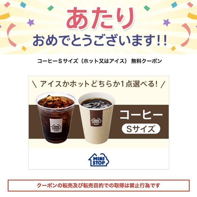 【当選!!】ミニストップでコーヒーSサイズを頂きました!!