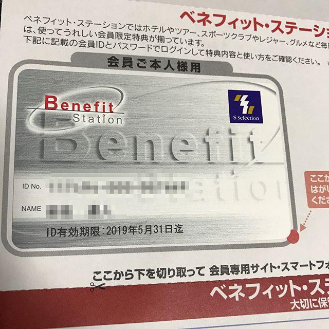 ベネフィットワンより株主優待ベネフィットステーションの会員カードが到着!!