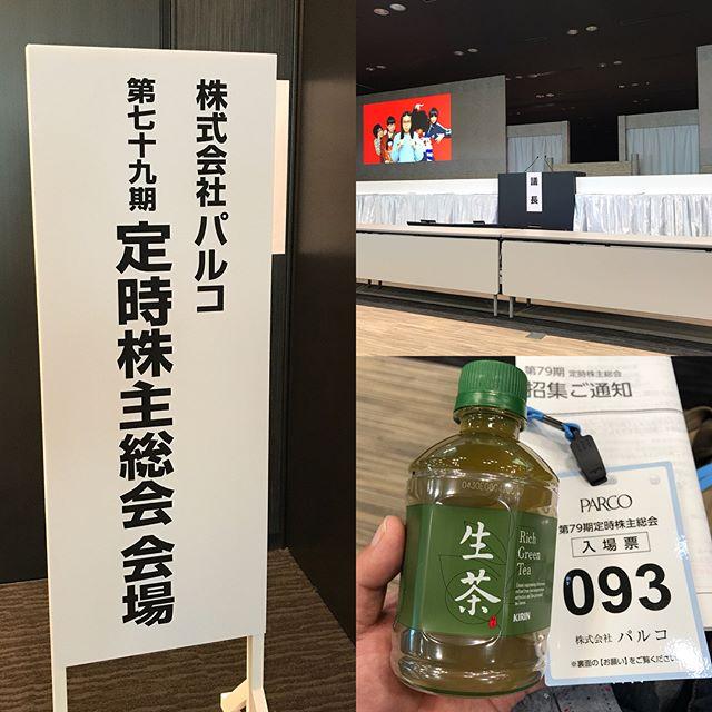 (株)パルコ 第79期定時株主総会へ!!今回2回目の出席!!