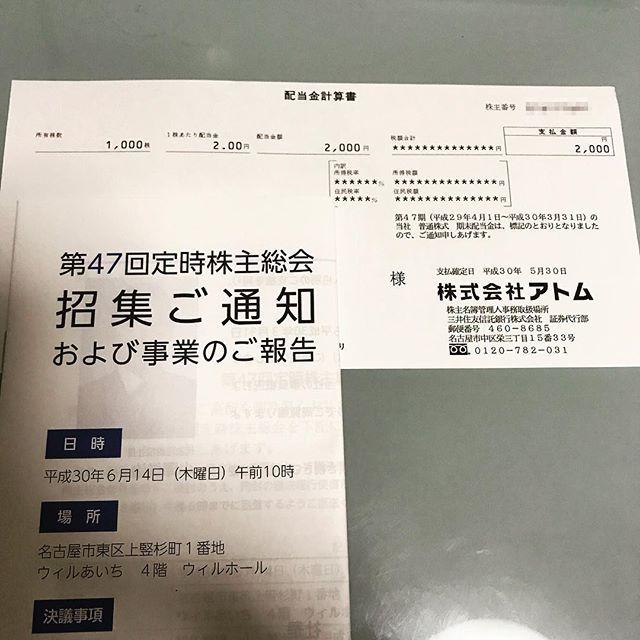 4.68%(優待+配当)利回り!!<br>(株)アトムより第47期 期末配当が到着!!