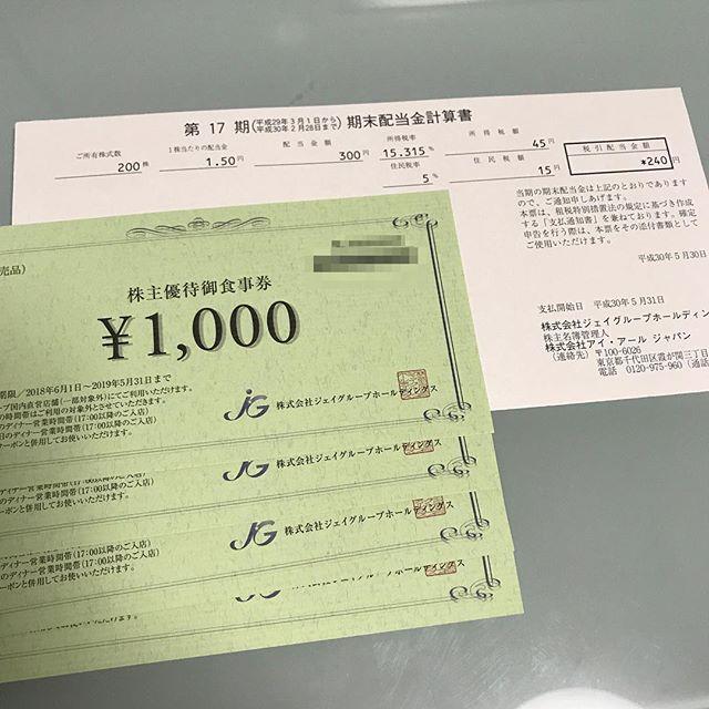 5.31%(優待+配当)利回り!!<br>(株)ジェイグループHDより第17期 期末配当と株主優待券が到着!!