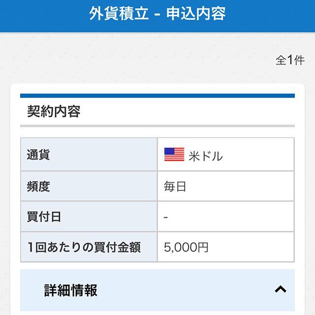 SBI銀行より外貨積立!! 毎日5000円を米ドルへ