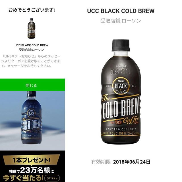 【当選!!】UCCより「UCC BLACK COLD BREW」@LINE懸賞