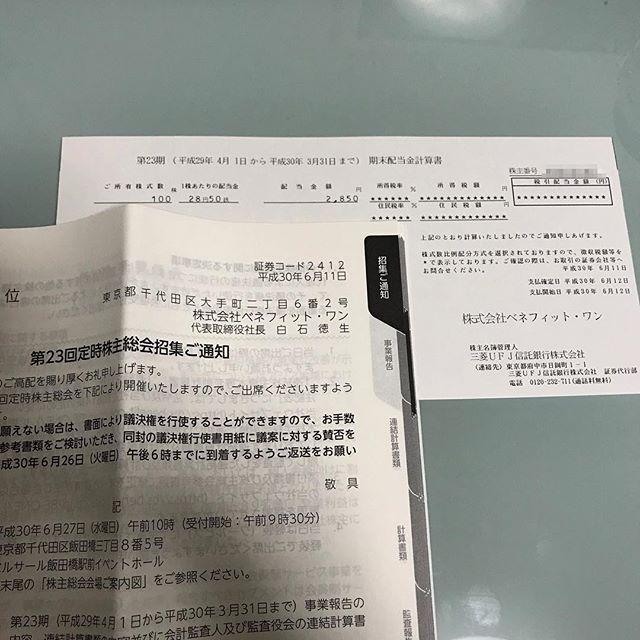 2,271円の配当金!!<br>(株)ベネフィット・ワンより第23期 期末配当が到着!!