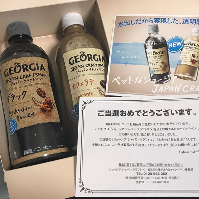 【Twitter懸賞当選!!】コカ・コーラより「ジャパンクラフトマン ブラックとカフェラテ」が到着!!