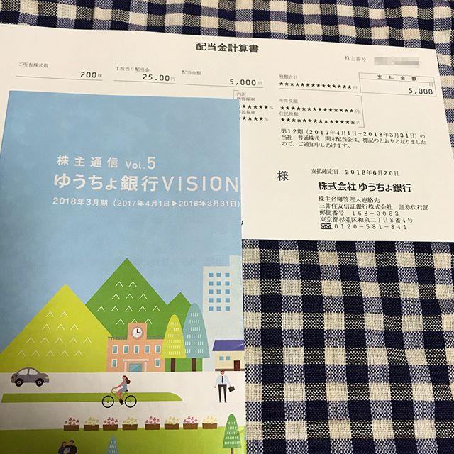 5000円の配当!!<br>(株)ゆうちょ銀行より第12期 期末配当が到着!!