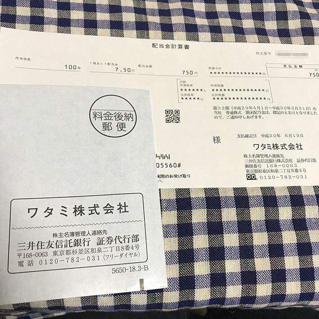 5.34%(優待+配当)利回り!!<br>ワタミ(株)より第32期 期末配当が到着!!