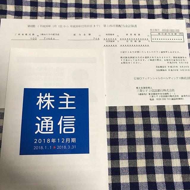 第8期 第1四半期746円の配当金が到着!!<br>GMOフィナンシャルホールディングス(株)