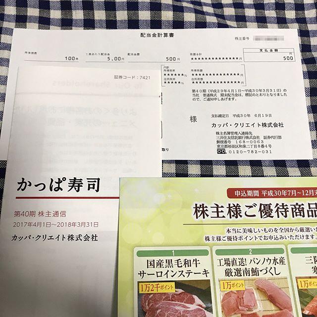 4.97%(優待+配当)利回り!!<br>カッパ・クリエイト(株)より第40期 期末配当が到着!!