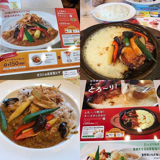 【優待ディナー】十三穀米と夏野菜のスパイシーチキンカレーを頂く!!@ガスト