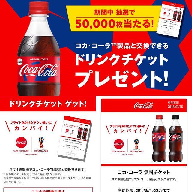 【Coke ON】スマホアプリ「お試しドリンクチケット」ゲット️!!