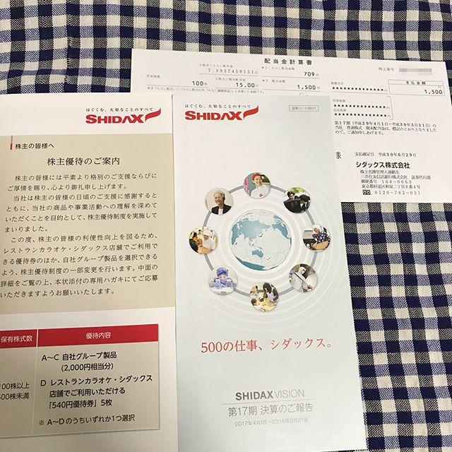 第28期 期末1500円の配当金が到着!!@シダックス(株)