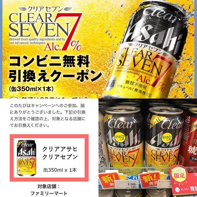 【LINE懸賞】アサヒビールより「クリアセブン」当選️!!