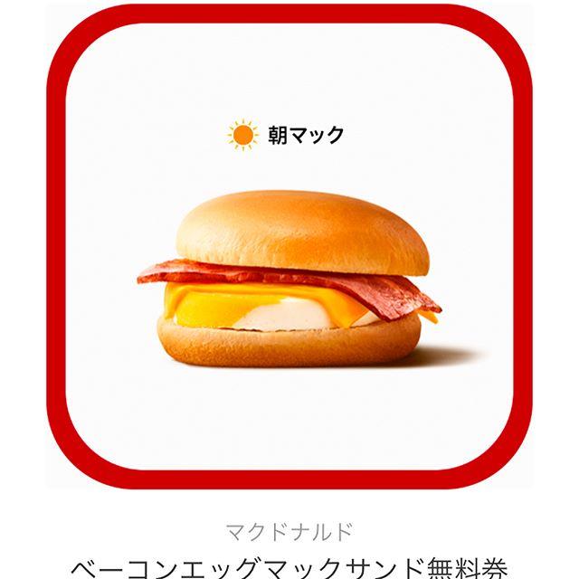 【LINE10円ピンポン】ベーコンエッグマックサンド ゲット❣️