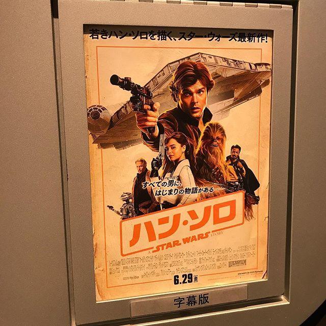 【映画鑑賞】ハンソロ スターウォーズシリーズを鑑賞!!@TOHOシネマズ渋谷