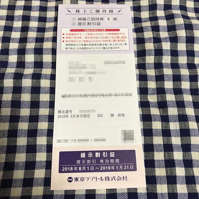 東京テアトル(株)より2019年1月末までの「株主ご優待券8枚綴」が届きました!!