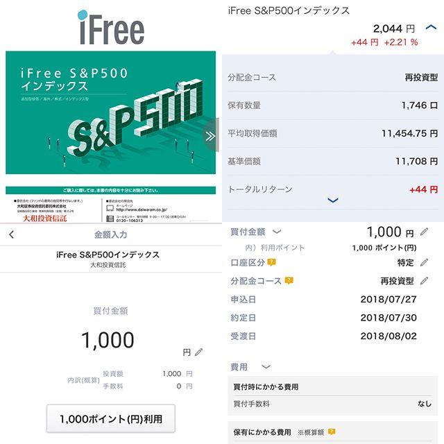 【積立投信】iFree S&P500インデックスを楽天ポイント1,000pt分買増@3回目