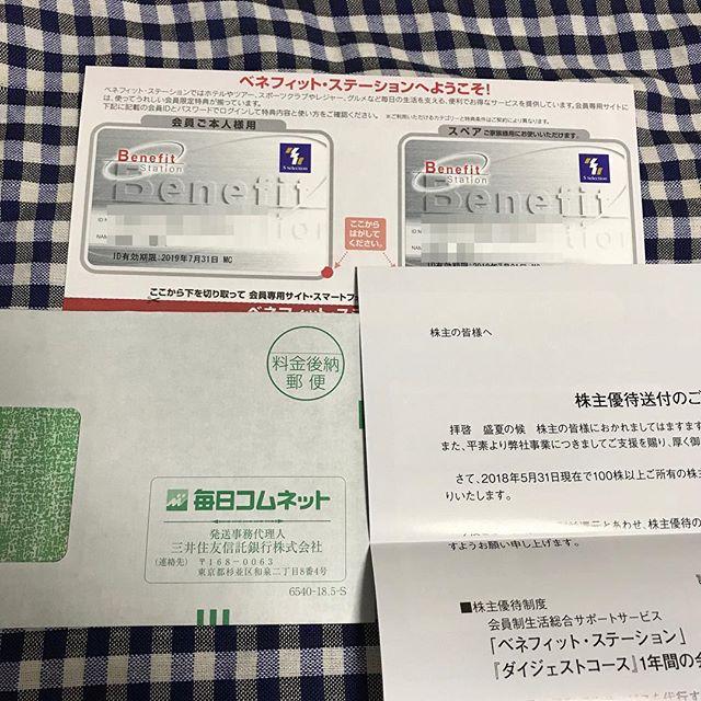 (株)毎日コムネットより2019年7月末期限の株主優待(ベネフィットステーション)が届きました!!