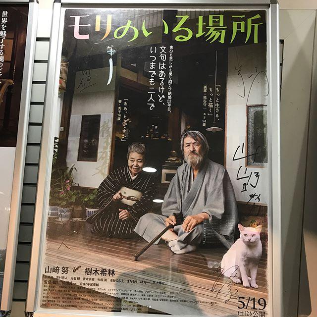 【優待映画】モリのいる場所を鑑賞!!@シネ・リーブル池袋 東京テアトル
