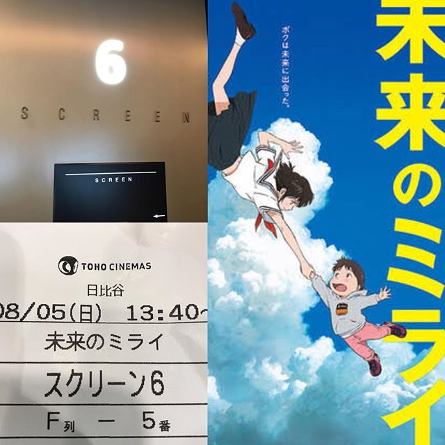 【映画鑑賞】未来のミライを鑑賞!!@TOHOシネマズ日比谷