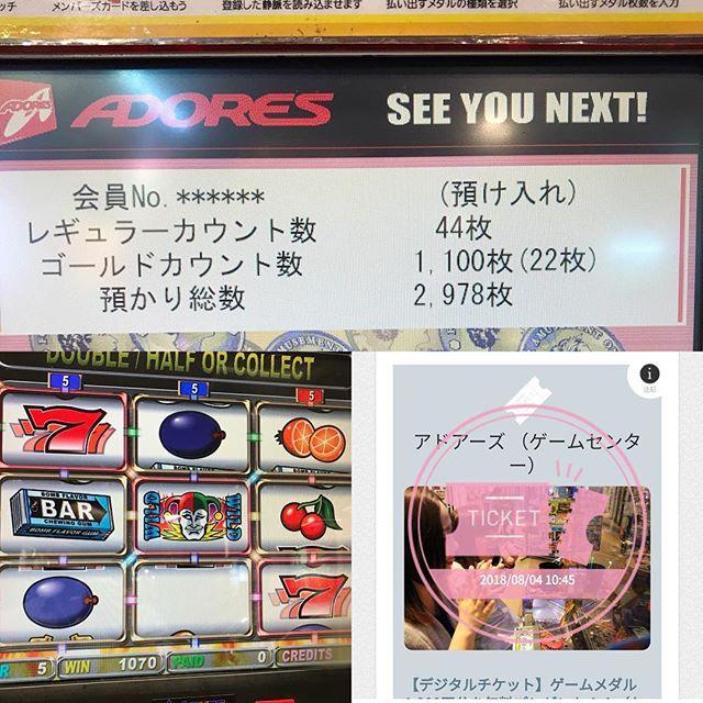 【優待ゲーセン】メダルゲームで1070枚当たり🎯@アドアーズ、ベネフィット・ワンの株主優待