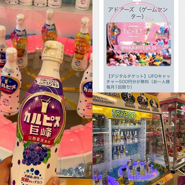 【優待ゲーム】TRYPODで「カルピス巨峰」ゲット!!@アドアーズ ベネフィットワン株主優待