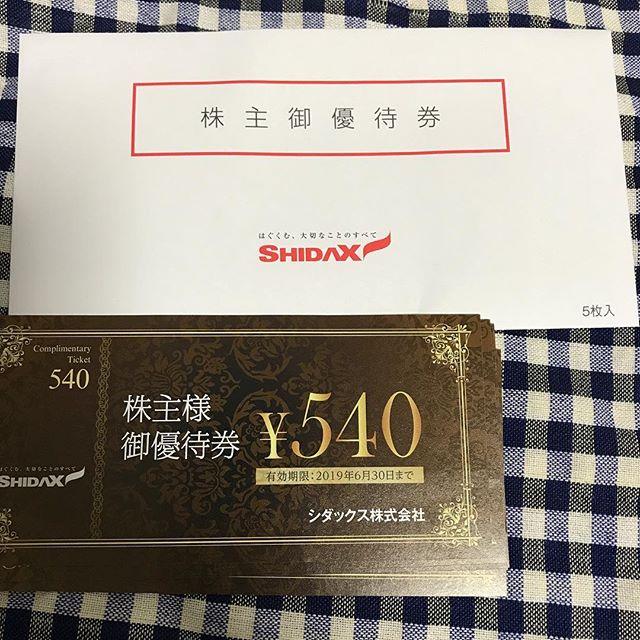 シダックス(株)より株主優待券 540円×5枚到着。