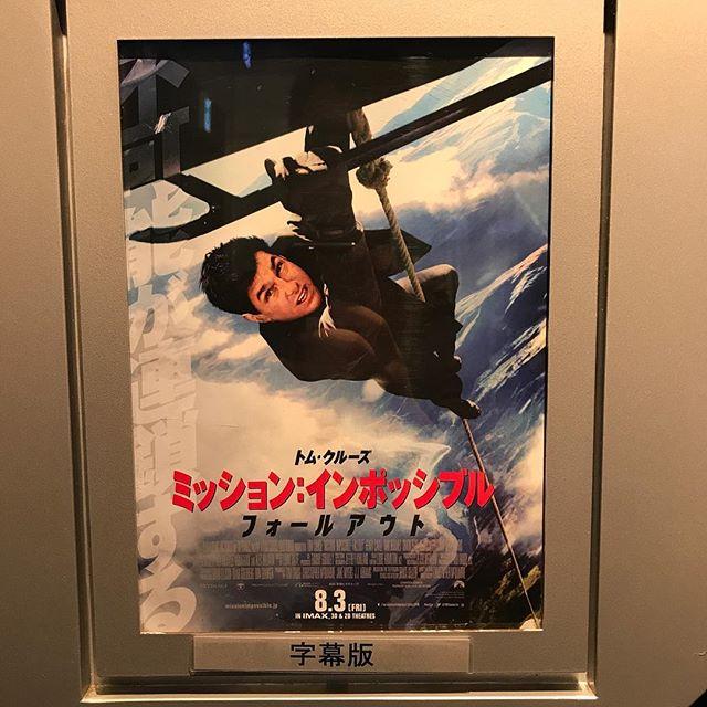 【映画鑑賞】ミッション・インポッシブル フォールアウトを鑑賞!!@TOHOシネマズ渋谷