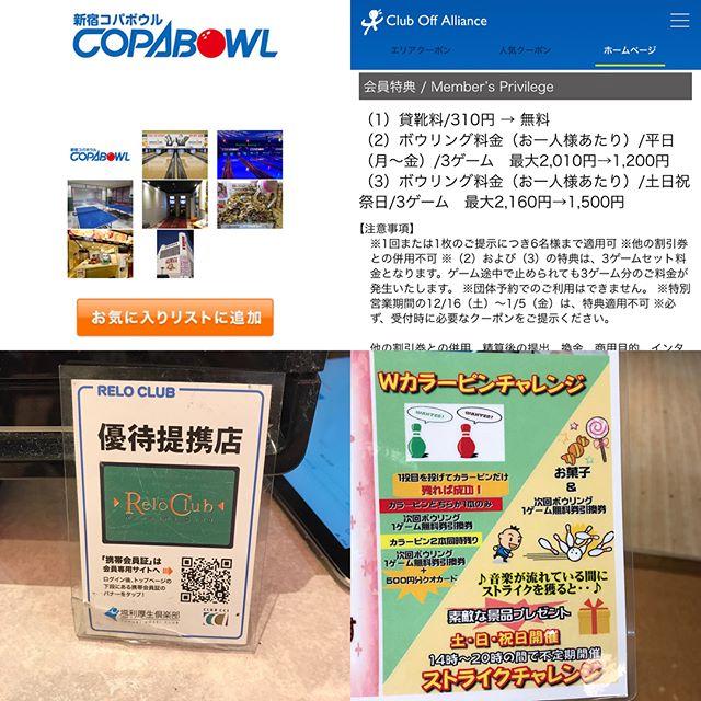 6年ぶりのボーリング🎳へ@新宿コパボウルへ リログループの株主優待