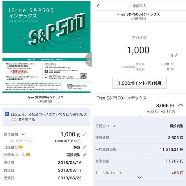 【積立投信】iFree S&P500インデックスを楽天ポイント1,000pt分買増@4回目