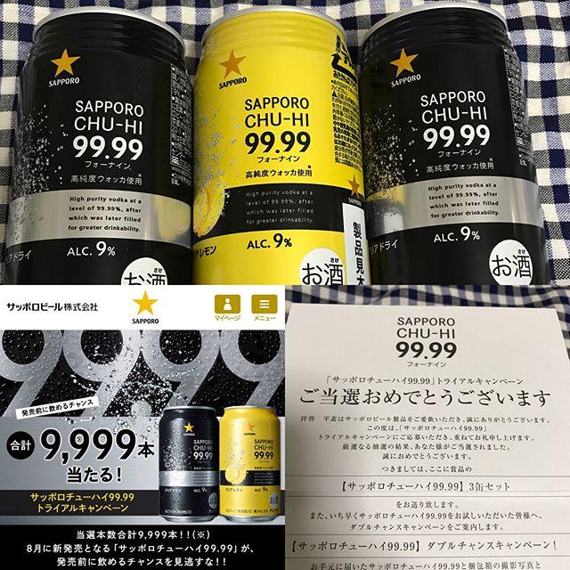 8月28日発売する「サッポロ CHU-HI フォーナイン 99.99」が当選❣️