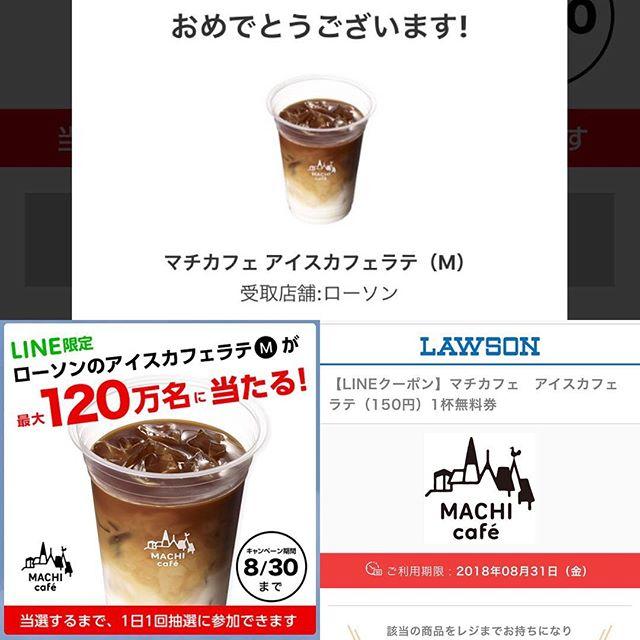 【LINE限定】ローソン カフェラテ M当選❣️