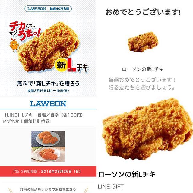 【LINEギフト】ローソン 新Lチキ 当選❣️