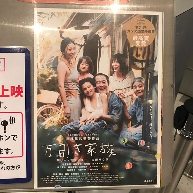 【優待映画】万引き家族を鑑賞@シネ・リーブル池袋 東京テアトル