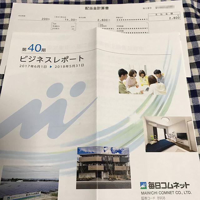 (株)毎日コムネット第40期 2,800円の期末配当金が到着!!