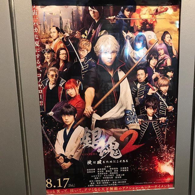 【映画鑑賞】銀魂2を鑑賞!!@TOHOシネマズ渋谷