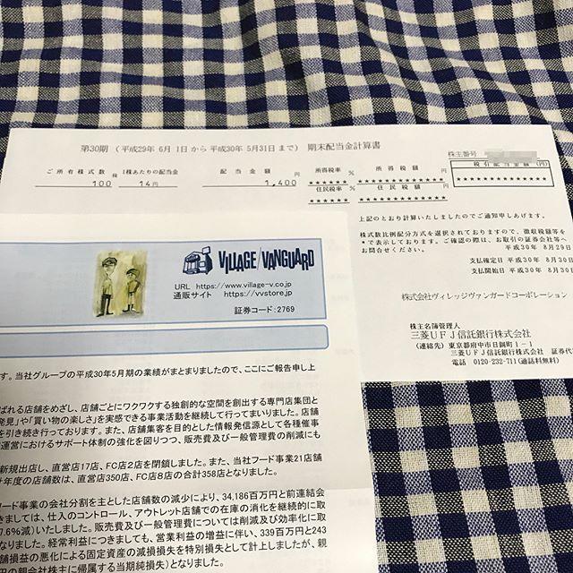6.55%(優待+配当)利回り!!<br>(株)ヴィレッジヴァンガードコーポレーションより第30期 期末配当金が到着!!