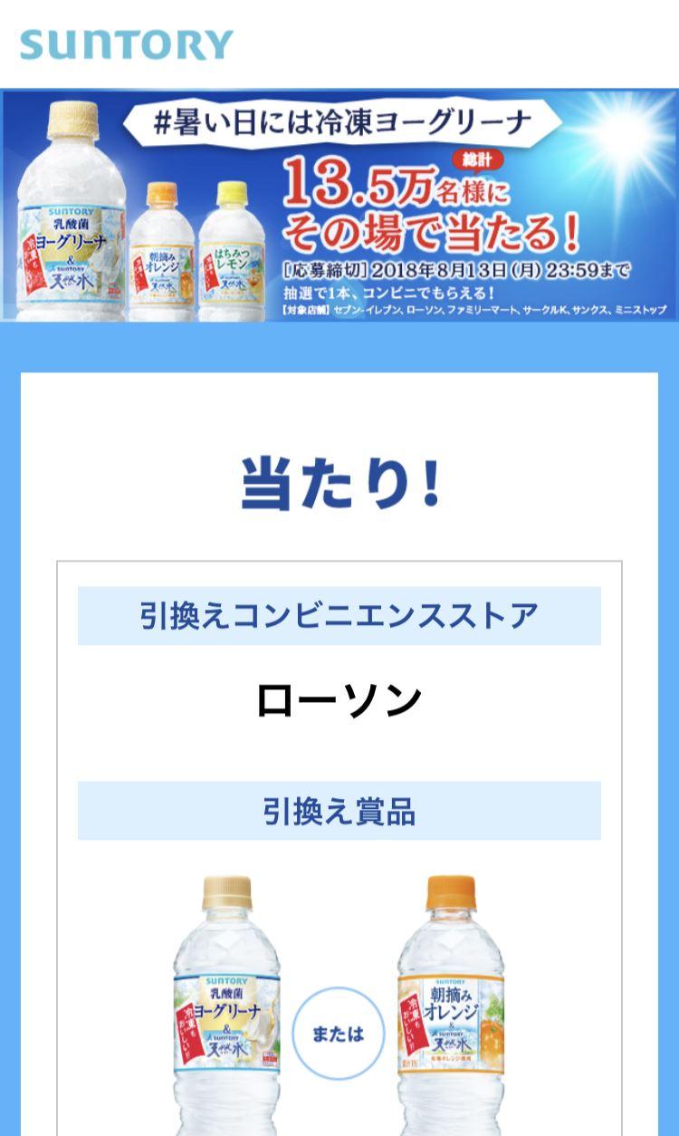 【懸賞】サントリー「サントリー天然水 朝摘みオレンジ」当選❣