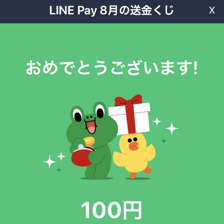 LINE Pay8月の送金くじキャンペーンで山分け〜