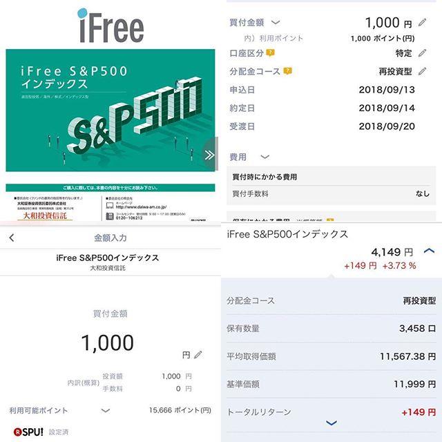 【積立投信】iFree S&P500インデックスを楽天ポイント1,000pt分買増@5回目