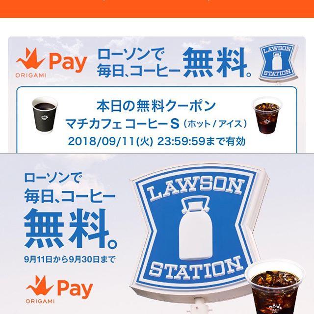 Origamiアプリより「ローソン マチカフェ コーヒー」ゲット❣️