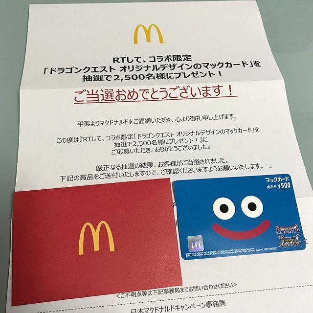 1ヶ月前に当選したTwitter マクドナルド×ドラクエ コラボ RTキャンペーンのマックカード500円分 到着❣️