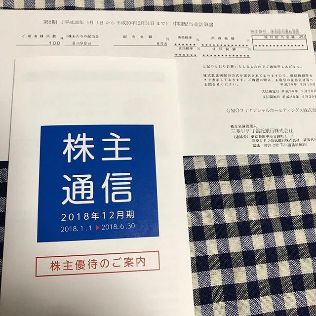 898円の中間配当金が到着‼️<br>第8期GMOフィナンシャルホールディングス(株)