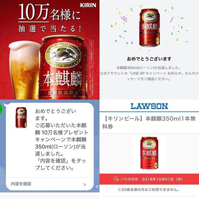 【キリン】LINEキャンペーン「本麒麟」当選しました❣️