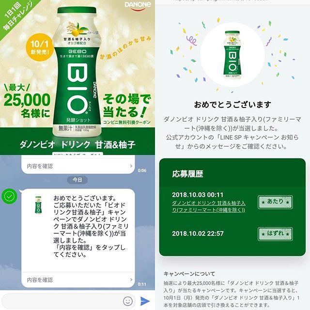 【LINE懸賞】ダノンビオ ドリンク 甘酒&柚子入り が当選しました❣️